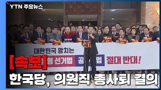 [속보] 자유한국당, 선거법·공수처법 통과에 의원직 총사퇴 결의 / YTN
