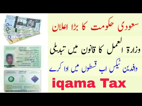 Saudi arabia letest news about iqama tax || 2018 Labour Of Ministry New Update Urdu/Hindi