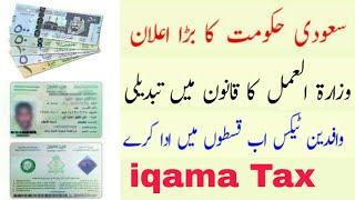 Saudi arabia letest news about iqama tax || 2018 Labour Of Ministry New Update Urdu/Hindi