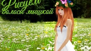 Рисуем волосы мышкой \Урок 3\Пара Па Город Танцев.(Видео от группы White Flower. https://vk.com/wfparapa., 2014-05-01T12:52:45.000Z)