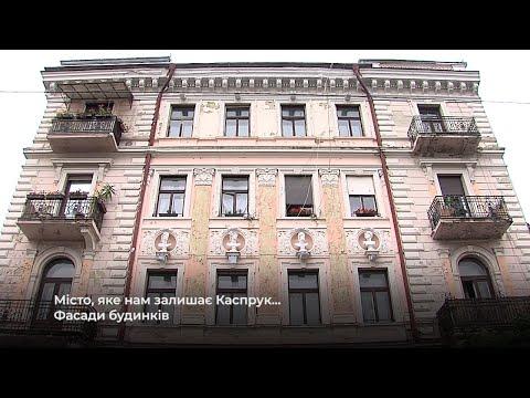 Чернівецький Промінь: Місто, яке нам залишає Каспрук... Фасади будинків