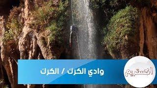 وادي الكرك / الكرك