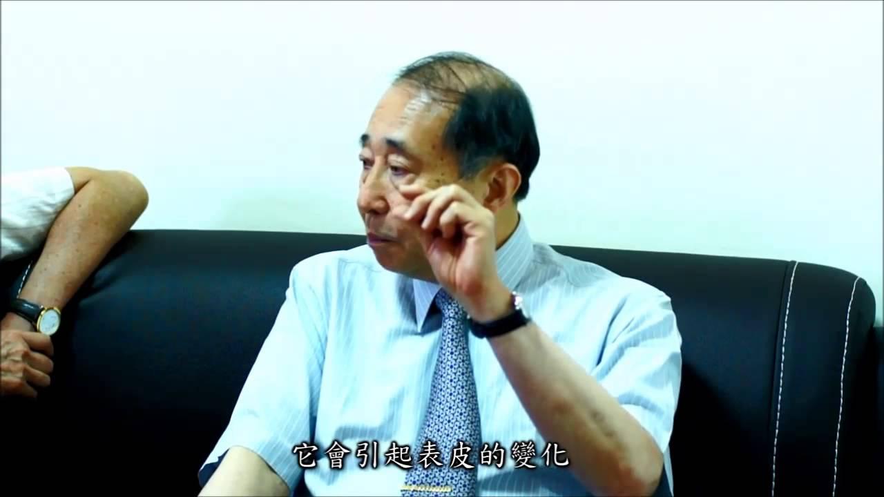 砷-2(國家衛生研究院 余幸司代理院長) - YouTube