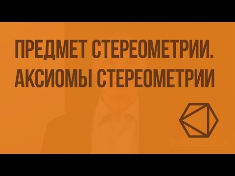 Предмет стереометрии аксиомы стереометрии 10 класс видеоурок