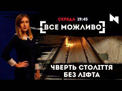 Телеканал НТА: Львівська багатоповерхівка чверть століття - без ліфта. А також: чому зникають діти? | ВСЕ МОЖЛИВО|