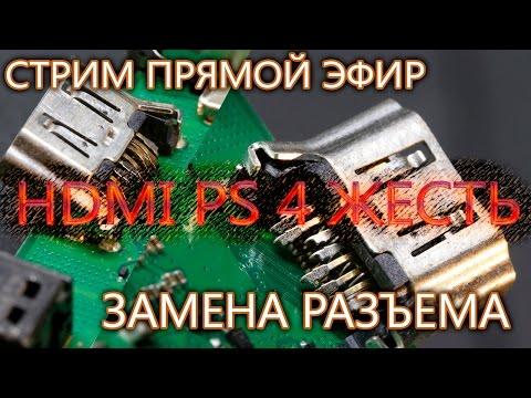 Разъем  HDMI на PS4 жесть и как аккуратно заменить