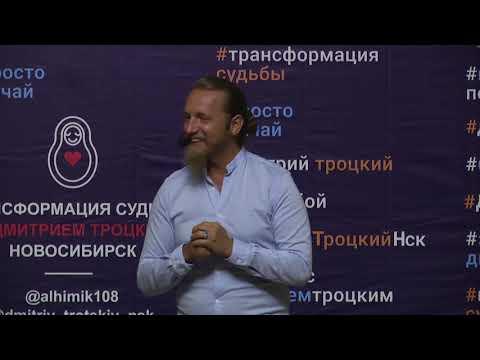 Вечер вопросов и ответов с Дмитрием Троцким в Новосибирске 17.05.2019.