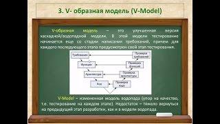 Видео 37. 3я модель разработки ПО - V-образная модель