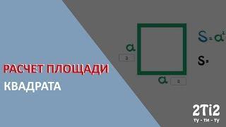 Площадь квадрата