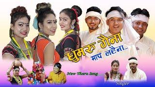 Tharu Song Dhumaru Gaina Magha Lahaina/Biru /Rita Ft Rabi/Asmita/Prakash/Dayaram/Sila/Sunita Dahit