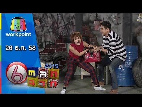 ตลก 6 ฉาก | 26 ธ.ค. 58 Full HD