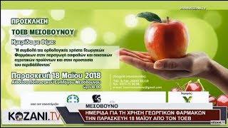Ημερίδα για την ορθή χρήση γεωργικών φαρμάκων στο Μεσόβουνο
