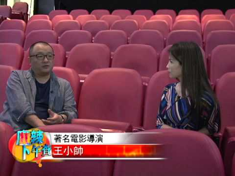 專訪名導演 王小帥 Interview Director Wang Xiao Shuai