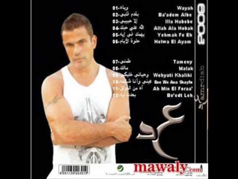 Amr dyab ah men el foraa By Eslam Mansour