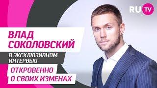 Тема. Влад Соколовский