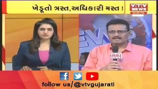 કૃષિ સહકાર વિભાગના કર્મચારીઓ કેમ ખેડૂતોનુ સાંભળતા નથી ? | VTV Gujarati