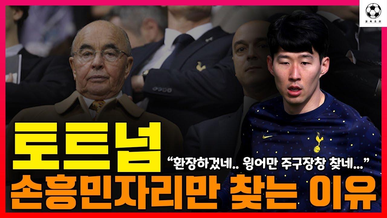 """토트넘 손흥민자리만 찾는 이유, """"환장하겄네.. 윙어만 주구장창 찾네..."""""""