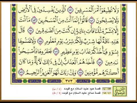 الصفحة 373 من القرآن الكريم سورة الشعراء مصحف التقسيم