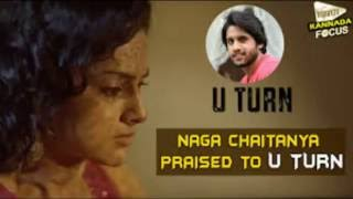 U TURN KANNADA FULL MOVIE