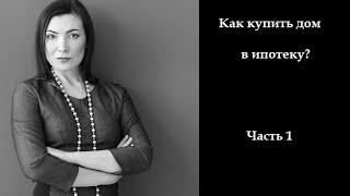 Как купить дом в ипотеку часть 1|Продать дом в Одинцовском районе|9057105040(, 2015-12-17T20:33:47.000Z)