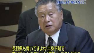 森喜朗 羽田孜元首相って半身不随で動けない役立たず と発言
