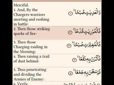 surah-al-adiyat---100---quran-for-children---quran-for-everyone