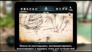 Трейлер Companion App | Assassin's Creed 4 Чëрный Флаг [RU]