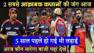IPL के 2 सबसे गरम कप्तानों में जंग.. किसके हाथ लगेगी जीत की बाज़ी.. देखिए