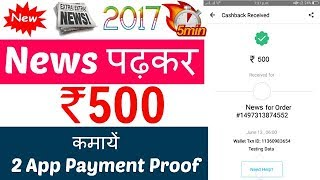 ( News Read ) Earn 500 Paytm Cash Daily Without Investment !! With 2 App Payment Proof 2017.