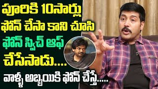 Actor Akash Serious Comments on Puri Jagannadh | Actor Akash Latest Interview | Friday poster