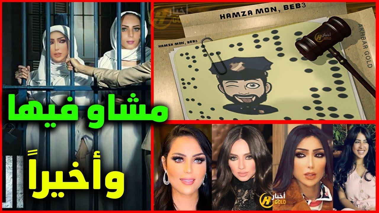 لن تصدق مدة الحكم بالحبس على دنيا بطمة و عصــ ـابـ ـة حمزة مونبيبي !