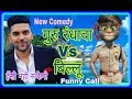 Guru Randhawa Vs Billu Comedy Funny Call New Talking Tom