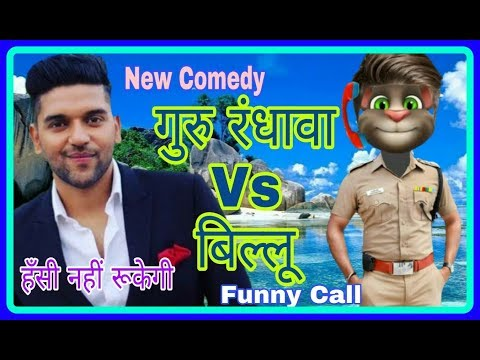 Guru Randhawa Vs Billu Comedy Funny Call New Talking Tom
