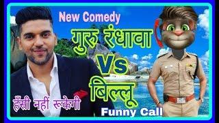 Download Guru Randhawa Vs Billu Comedy Funny Call New Talking Tom Mp3 and Videos