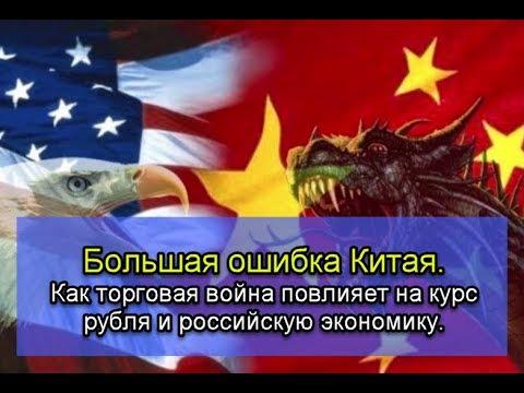 Геополитика. Большая ошибка Китая. Влияние торговой войны на российскую экономику и курс рубля
