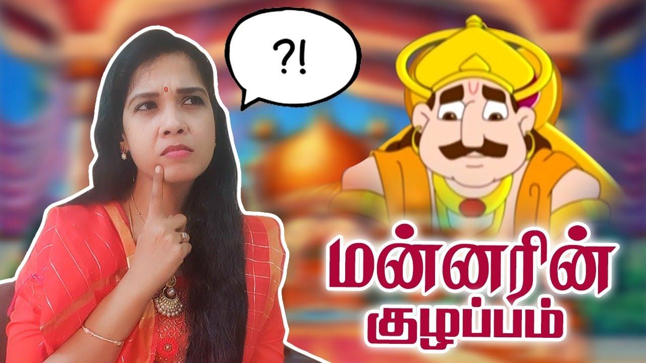 மன்னரின் குழப்பம் | சந்தோஷத்தின் ரகசியம்  | Tamil Moral Stories | Lakshya Stories