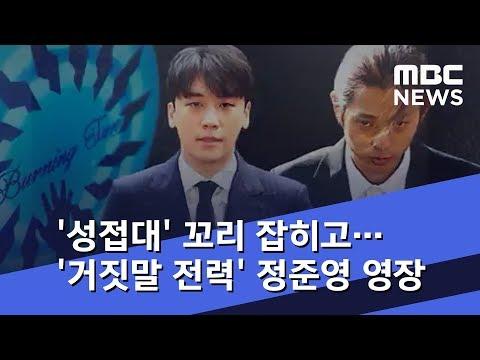 '성접대' 꼬리 잡히고…'거짓말 전력' 정준영 영장 (2019.03.18/뉴스데스크/MBC)