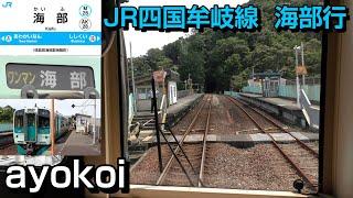 JR四国牟岐線 1500形前面展望 徳島-海部