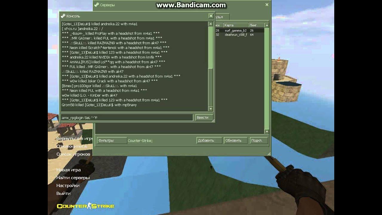 сервера cs 1.6 surf rpg
