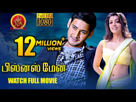 Businessman Tamil Full Movie || Mahesh...