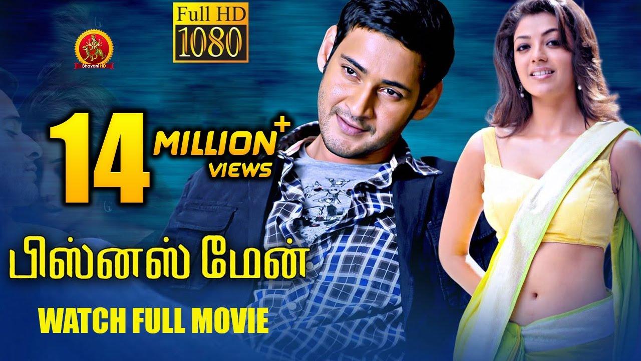 Download Businessman Tamil Full Movie || Mahesh Babu, Kajal Agarwal || Puri Jaganandh