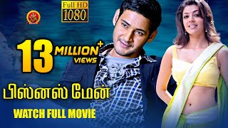 Businessman Tamil Full Movie || Mahesh Babu, Kajal Agarwal || Puri Jaganandh
