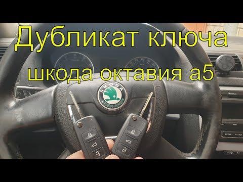Дубликат ключа шкода октавия а5 2012г.в., прописать чип ключ шкода, нарезка ключа