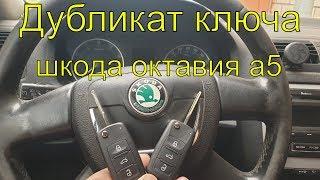 чип ключ на Skoda Fabia