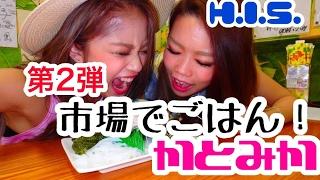 H.I.S.沖縄プランはコチラ http://www.his-j.com/kokunai/kanto/tour_in...