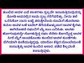 ನಾನು ವಿಧವೆ ನನಗೊಬ್ಬ ಹುಡುಗ ಸಿಕ್ಕ | easy health tips | kannada stories - aunty and boy