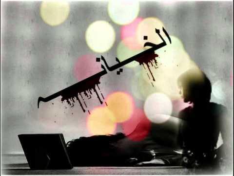 قصيدة الخيانة لشاعر النور عبدالله بن خلف العنزي.wmv