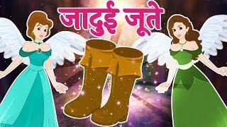 Jadui Joote | जादुई जूते | Hindi Stories With Morals