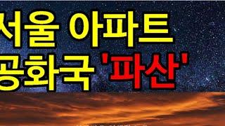 """한국은행"""" 금융 안정상황"""" 발표..언…"""