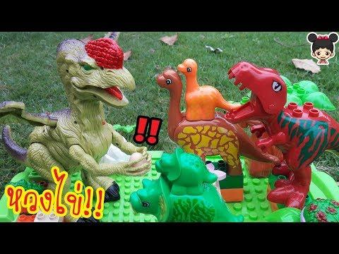 ไดโนเสาร์หวงไข่!!  ของเล่นไดโนเสาร์ออกไข่ได้ เดินได้ มีเสียง | Dinosaur Toy Egg Out